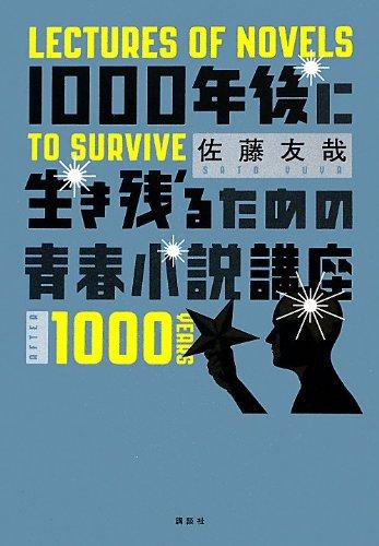 1000年後に生き残るための青春小説講座 佐藤 友哉