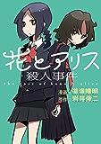 花とアリス殺人事件 (ビッグコミックス)