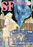 S-Fマガジン 2009年 12月号 [雑誌] 画像