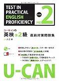 CD付 U-CANの英検準2級直前対策問題集 (ユーキャンの資格試験シリーズ)