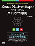 React Native+Expoではじめるスマホアプリ開発 ~JavaScriptによるアプリ構築の実際~