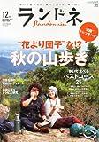 ランドネ 2012年 12月号 [雑誌]