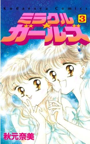 ミラクル☆ガールズ(3) (なかよしコミックス)
