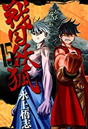 戦国妖狐 15巻 (コミックブレイド)