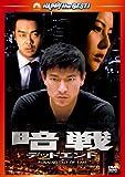 暗戦 デッドエンド [DVD]