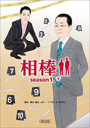 [画像:相棒 season15(下) (朝日文庫)]