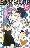 HIGH SCORE 15 (りぼんマスコットコミックス)