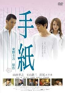 手紙 スタンダード版 [DVD]