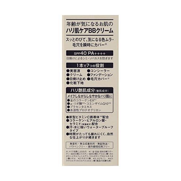 ドクターシーラボ BBパーフェクトクリーム エ...の紹介画像4