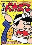 天才バカボン THE BEST / 赤塚 不二夫 のシリーズ情報を見る