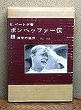ボンヘッファー伝〈1〉神学の魅力 (1973年)
