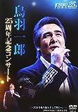 鳥羽一郎LIVE DVD デビュー25周年記念コンサート「~25年を振り返り、そして...[DVD]