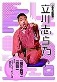 れふかだ落語会 立川志ら乃 粗忽長屋/壺算[LEF-1007][DVD] 製品画像