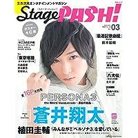 Stage PASH! Vol.03: 2.5次元エンタテインメントマガジン (生活シリーズ)