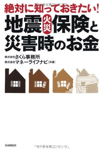 絶対に知っておきたい!地震・火災保険と災害時のお金の詳細を見る