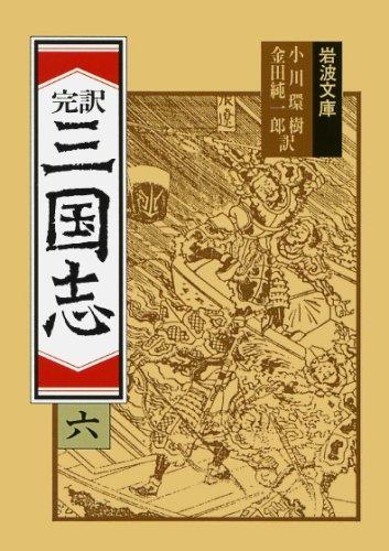 完訳 三国志〈6〉 (岩波文庫)の詳細を見る