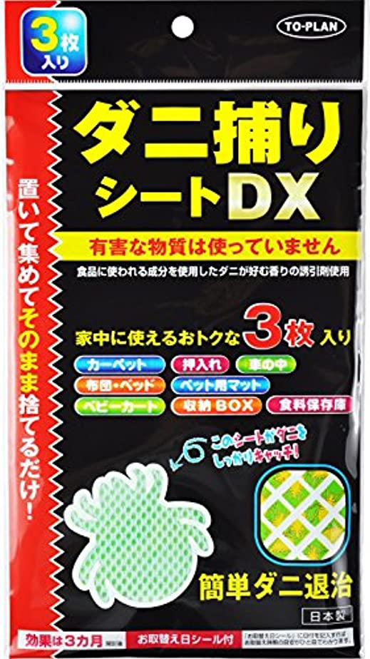 正気宿バラ色トプラン ダニ捕りシートDX 3枚入
