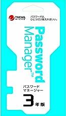 パスワードマネージャー (最新) | 3年版
