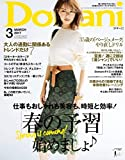Domani (ドマーニ) 2017年 3月号 [雑誌]