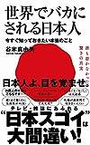 谷本 真由美 (著)出版年月: 2018/8/22新品: ¥ 896