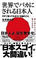 谷本 真由美 (著)(30)新品: ¥ 896ポイント:24pt (3%)12点の新品/中古品を見る:¥ 690より