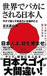 谷本 真由美 (著)(17)新品: ¥ 896ポイント:16pt (2%)9点の新品/中古品を見る:¥ 656より