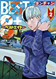 ベストエイト(2) (コミックDAYSコミックス)