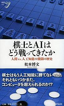 棋士とAIはどう戦ってきたか~人間vs.人工知能の激闘の歴史