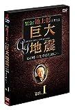 """緊急!池上彰と考える""""巨大地震""""その時命を守るために… Vol.1[DVD]"""