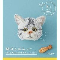 猫ぽんぽんKIT: アメリカンショートヘア(シルバー)55mm ([バラエティ])