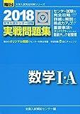 大学入試センター試験実戦問題集 数学1・A 2018 (大学入試完全対策シリーズ)