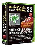 スーパーマップル・デジタル22東日本版