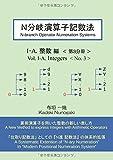 N分岐演算子記数法 I-A.整数編 第3分冊 (MyISBN - デザインエッグ社)