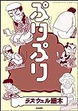 ぷりぷり (ぶんか社コミックス)