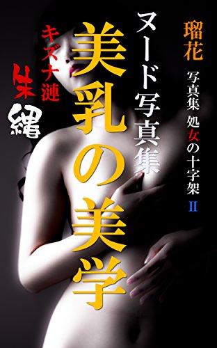 ヌード写真集 美乳の美学 【Photograph Cross Of Virgin】 thumbnail