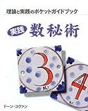 実践 数秘術 (GAIA BOOKS)