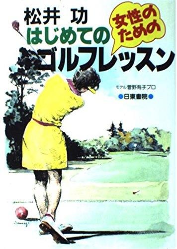 松井功 女性のためのはじめてのゴルフレッスン
