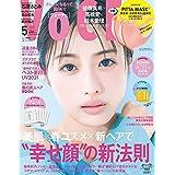 VOCE(ヴォーチェ) 2021年 05 月号 [雑誌]: 増刊