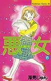 悪女(わる)(5) (BE・LOVEコミックス)