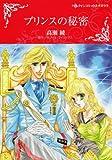 プリンスの秘密 (ハーレクインコミックス・キララ)