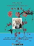 現代畫聖齊白石 (Traditional Chinese Edition)