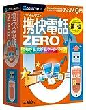 ソースネクスト 携快電話ZERO (Uメモ)