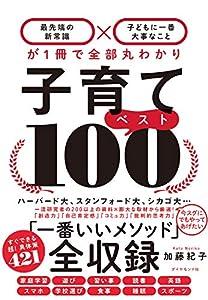 子育てベスト100――「最先端の新常識×子どもに一番大事なこと」が1冊で全部丸わかり