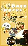 偽バックパッカー4 中国横断旅行記(鳳凰後編) 偽バックパッカー 中国横断旅行記