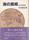 海の長城―林子平の生涯 (1981年)