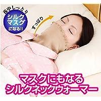 マスクにもなるシルクネックウォーマー(シルク+遠赤素材のロングネックウォーマー)日本製
