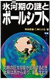 氷河期の謎とポールシフト (ムー・スーパー・ミステリー・ブックス)