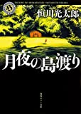 月夜の島渡り (角川ホラー文庫) 画像