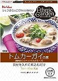 ハウス エスニックガーデン トムカーガイの素(鶏肉のココナッツミルクスープ) 150g×5個