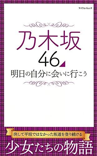 乃木坂46 明日の自分に会いに行こう (マイウェイムック)